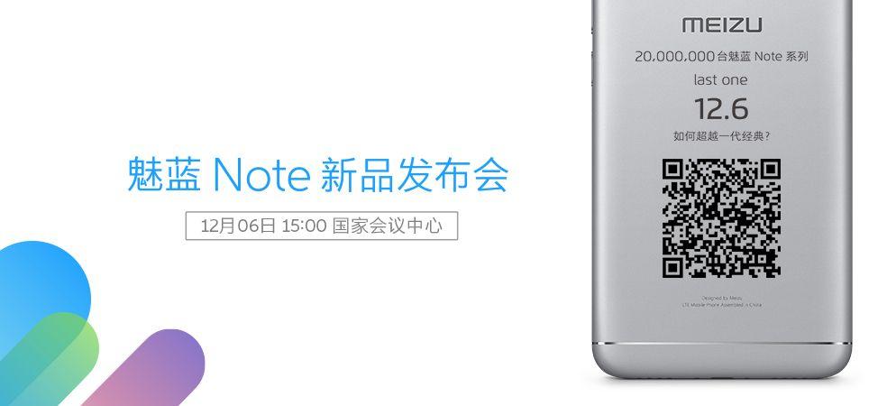 12月6日に新製品発表会の開催を告知。Meizu M5 Noteを発表予定