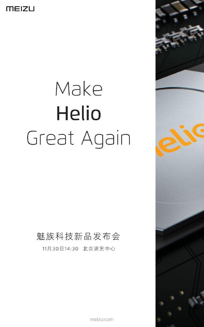 11月30日に新製品の発表会を告知。Meizu M3Xを発表する予定