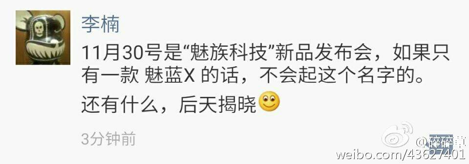 11月30日の発表会は、魅藍X(Meizu M1 X / Meizu M3X)を発表?副総裁がWeChatにて発言