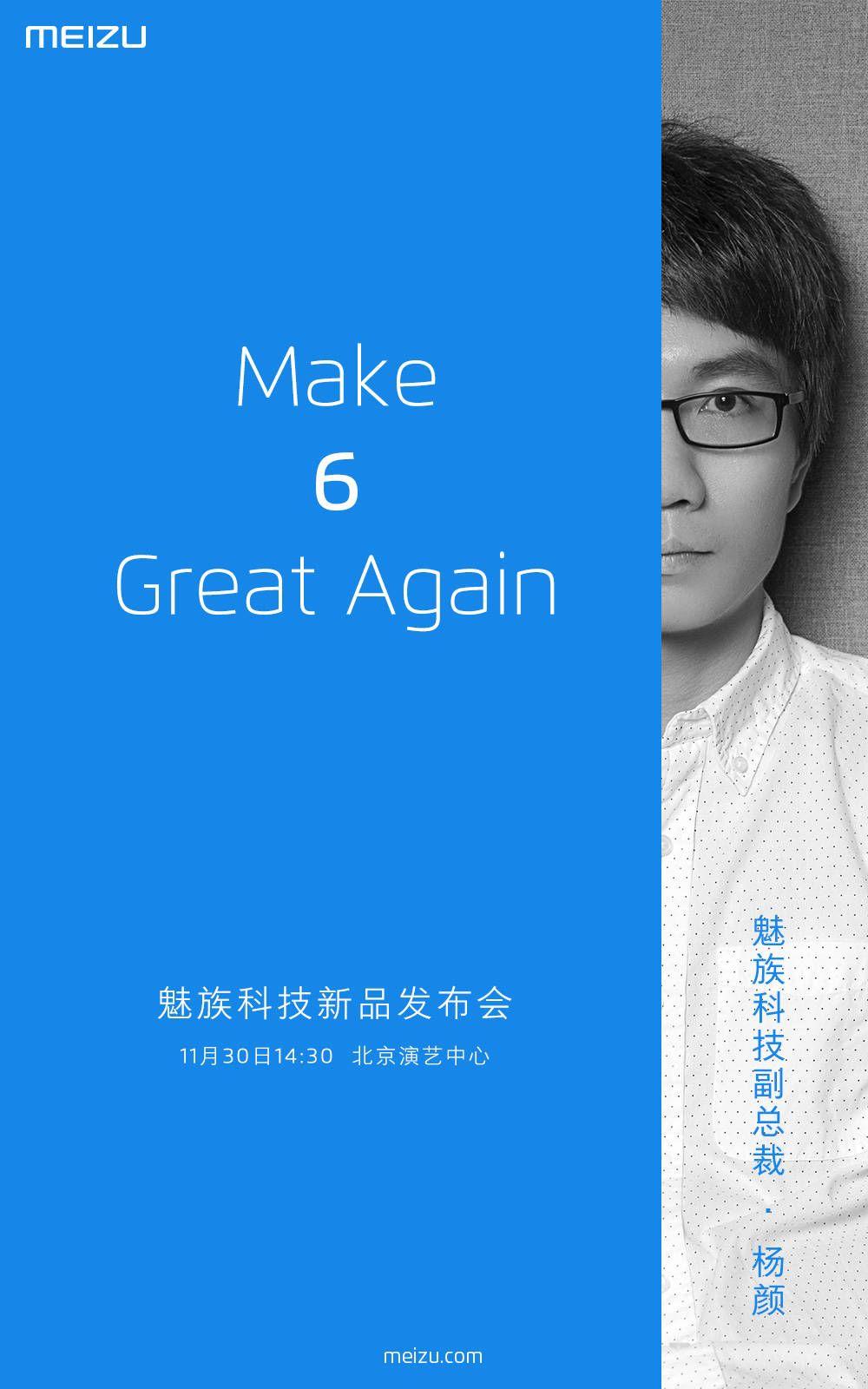 11月30日の発表会で新型UI「Flyme 6」を発表か?Flymeのデザイナーが微博にて発言