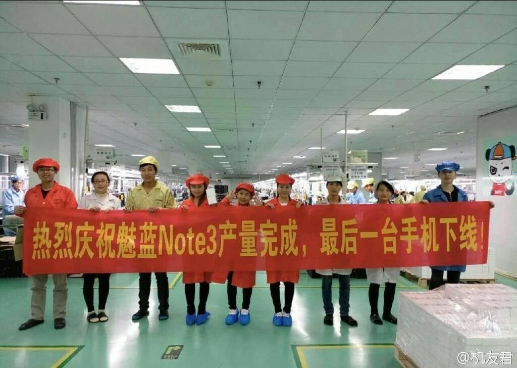 Meizu M3 Noteの製造が終了。後継機となるMeizu M5 Noteに注力