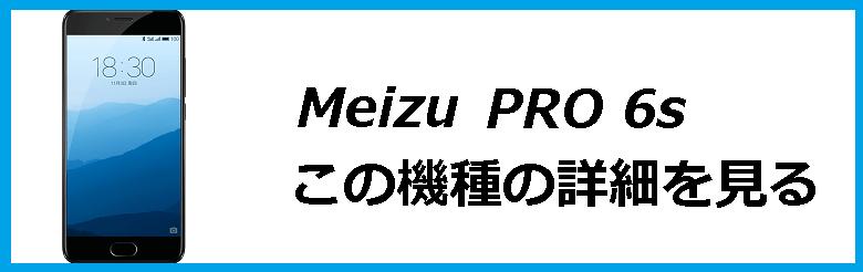 pro6s_1
