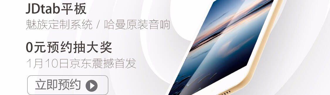 MeizuのFlymeを搭載したタブレット「JDtab」が京東にて予約開始