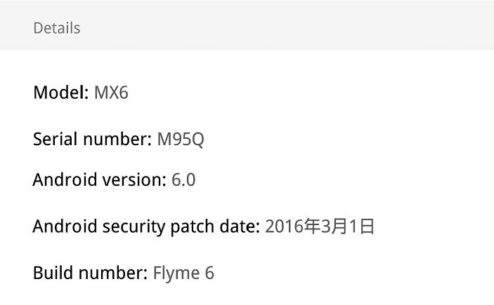 Flyme 6のAndroidバージョンは変更なし。Android 7.0 Nougatにいつアップデートされるの?