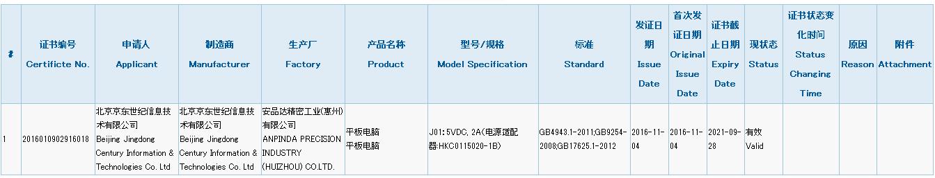 「JDtab J01」が3Cの認証を取得していることが判明