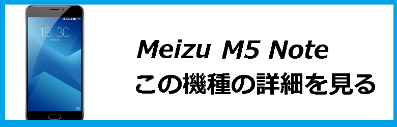m5note_1