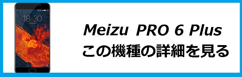 pro6plus_1
