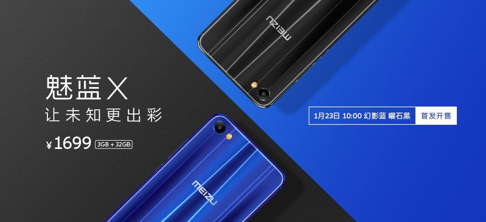 2017年1月23日より、Meizu M3Xのブラックとブルーの販売開始