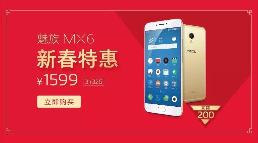 Meizu MX6、Meizu U20、Meizu U10、Meizu m1 metalが最大300元(約5,000円)値下げ