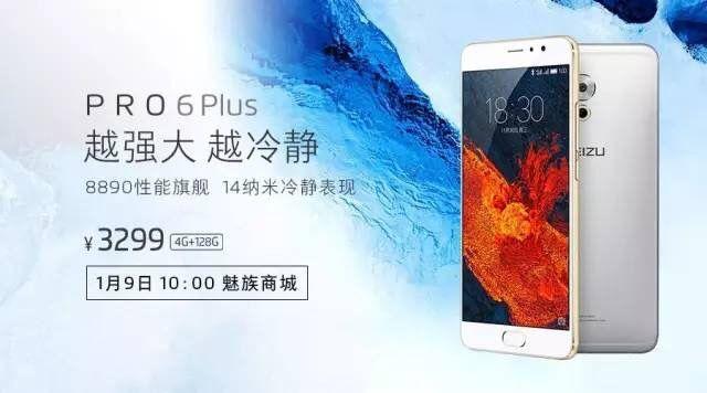 Meizu PRO 6 Plus(4GB + 128GB)が1月9日より正式に販売開始