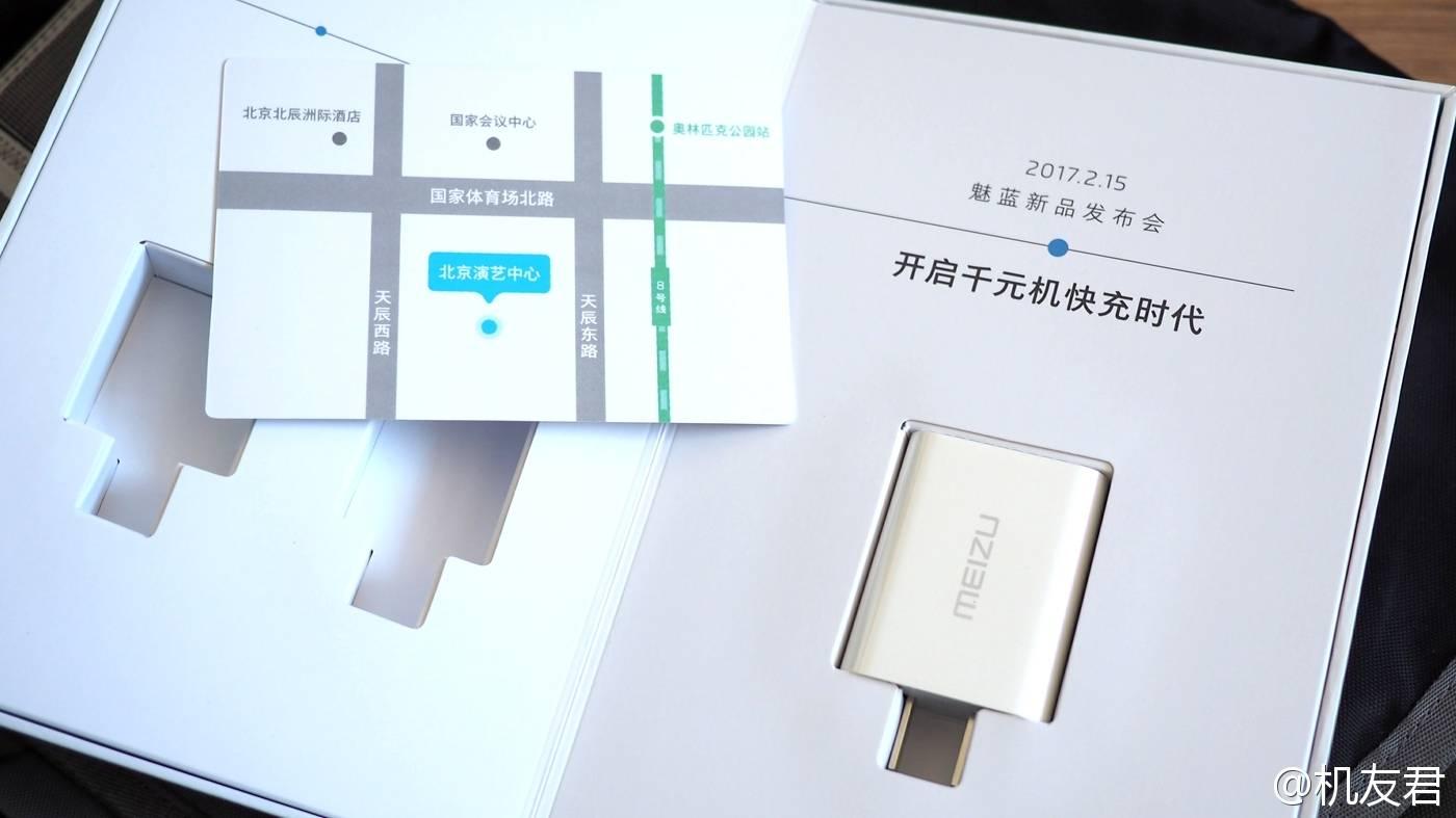 2月15日にMシリーズスマートフォンの発表会を告知。Meizu M5sを発表か?