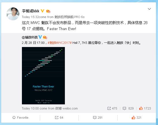 "MeizuはMWC2017で新製品を発表しないことを告知。急速充電規格""mCharge""を発表予定"