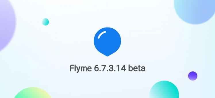 Flyme 6.7.3.14 betaがリリース