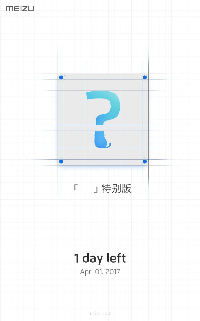 Meizuが4月1日に何かの特別版を発表。ヒントは猫。