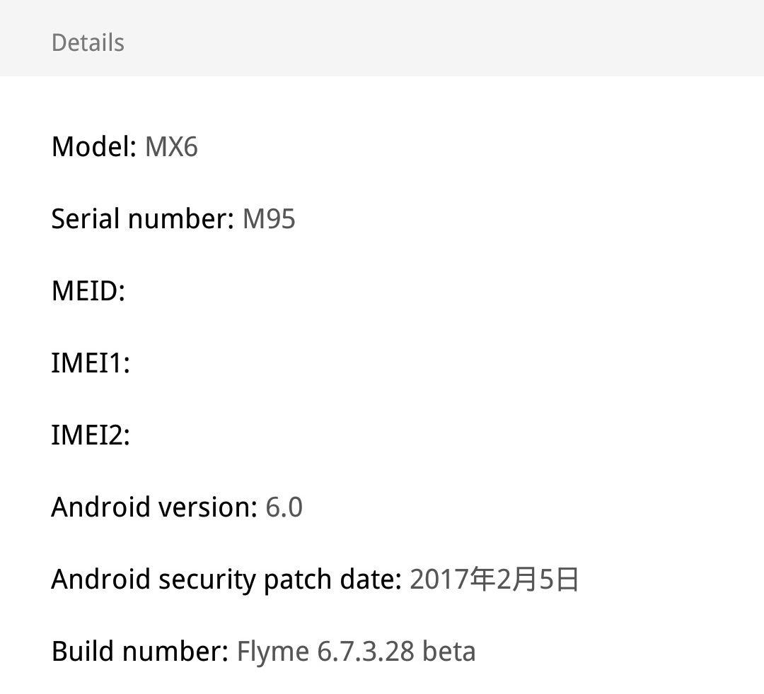 Flyme 6.7.3.28 betaにてAndroidセキュリティパッチレベルが2017年2月5日に上昇