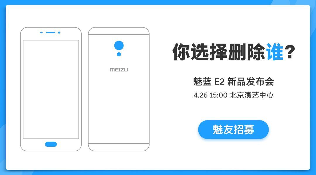 4月26日に魅藍 E2(Meizu M5E2?)の発表会を予告。まさかのmTouchを排除!?