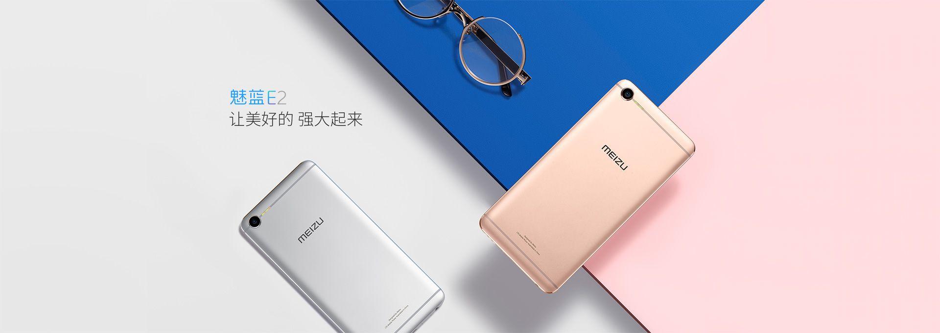 魅藍E2(Meizu M2 E)は魅藍E(Meizu M3E)から何が変わった?スペックで比較