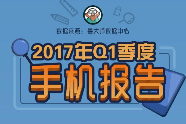 【2017年Q1】魯大師によるベンチマークスコアランキングが公開。トップを飾ったのはSnapdragon 835