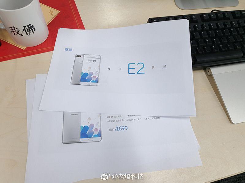 魅藍E2(Meizu M2 E)の設定資料が流出。5.5インチ8コアの3GB + 32GBで1699元(約27,000円)?