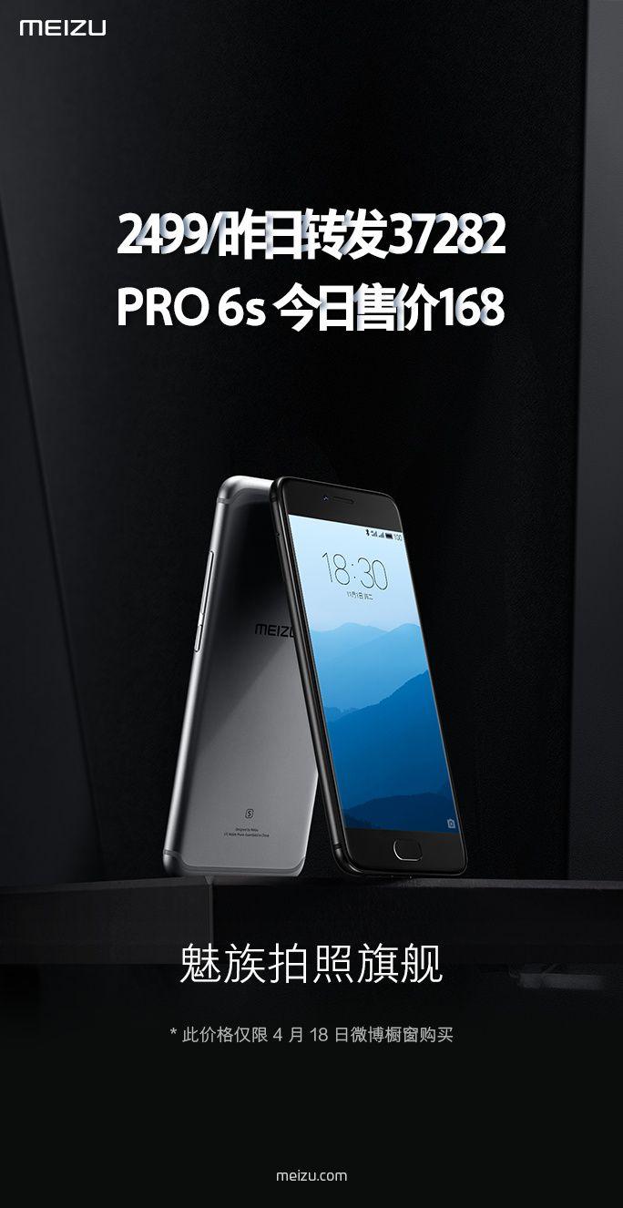 Meizu PRO 6sを4月18日に10台限定で168元(約2,700円)で販売。わずか30秒で瞬殺