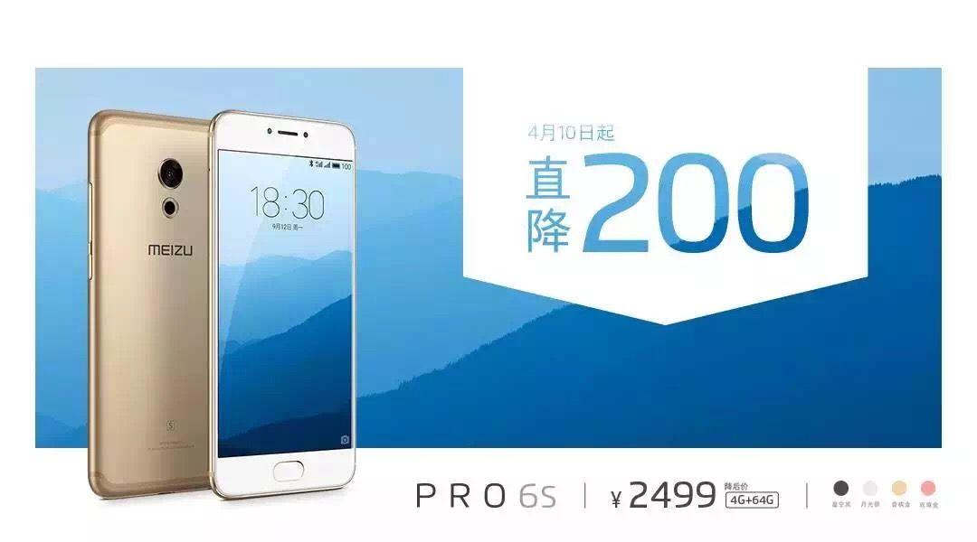 4月10日からMeizu PRO 6sを200元値下げし、2499元(約40,000円)に変更