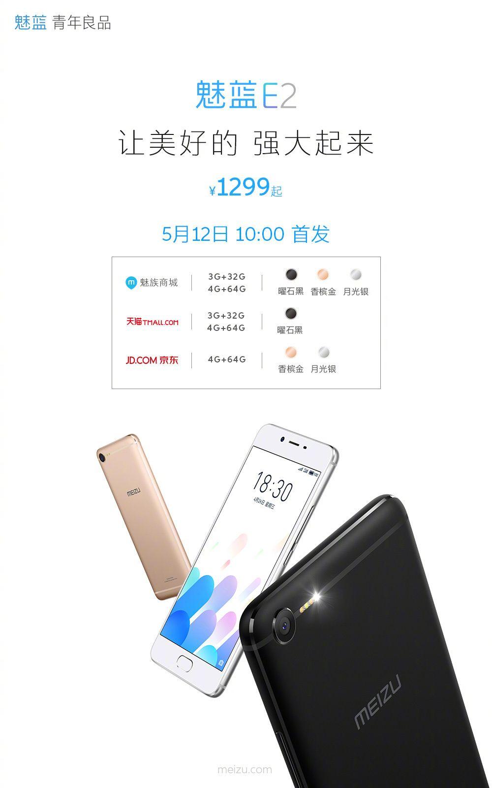 4GB+64GBモデルの魅藍E2(Meizu M2 E)が5月12日10:00(CST)より販売開始