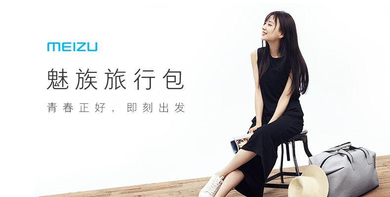 Meizuのトラベルバッグ(Meizu Travel Bag)をクラウドファンディングにて募集開始。半日で目標額を突破
