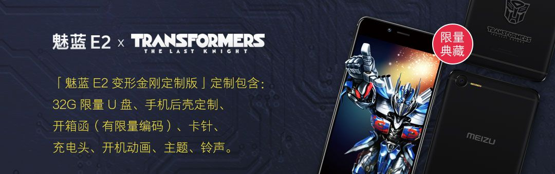 Meizu M2 E Transformers Editionは6月7日より販売開始。4GB+64GBモデルのみで1799元(約30,000円)