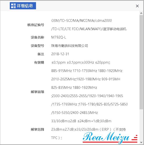 未発表型番のM792Q-LがMIITの認証を通過