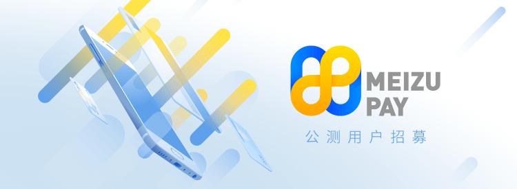 NFCを利用した決済サービス「Meizu Pay」のテスターを募集。対応端末はMeizu PRO 6 Plus、PRO 5