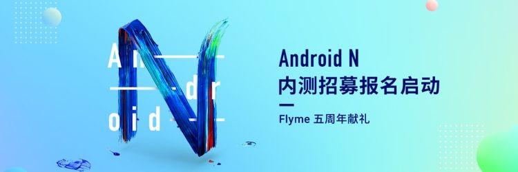 Android NベースのFlyme 6のクローズドベータの募集を正式に開始。7月10日にPRO 6/PRO 6s/MX6からリリース
