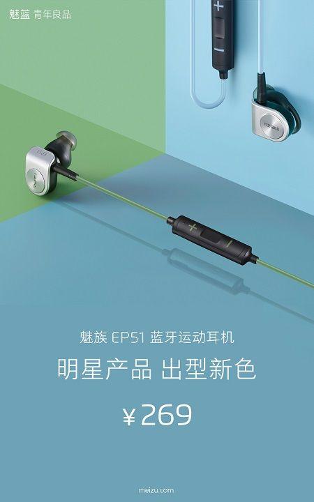 MeizuのBluetoothイヤホン「EP51」に新色としてブルーとグリーンを6月18日0:00(CST)より販売開始