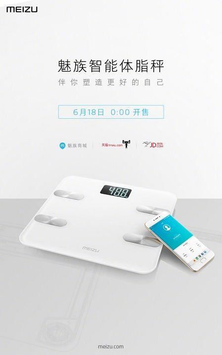 MEIZU Smart Body Fat Scaleを発表。6月18日0:00(CST)より149元(約2,400円)で販売開始
