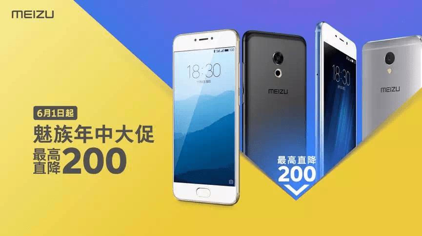 6月1日からMeizu PRO 6sを200元、Meizu M3Eを200元、Meizu M5 Noteを100元値下げ