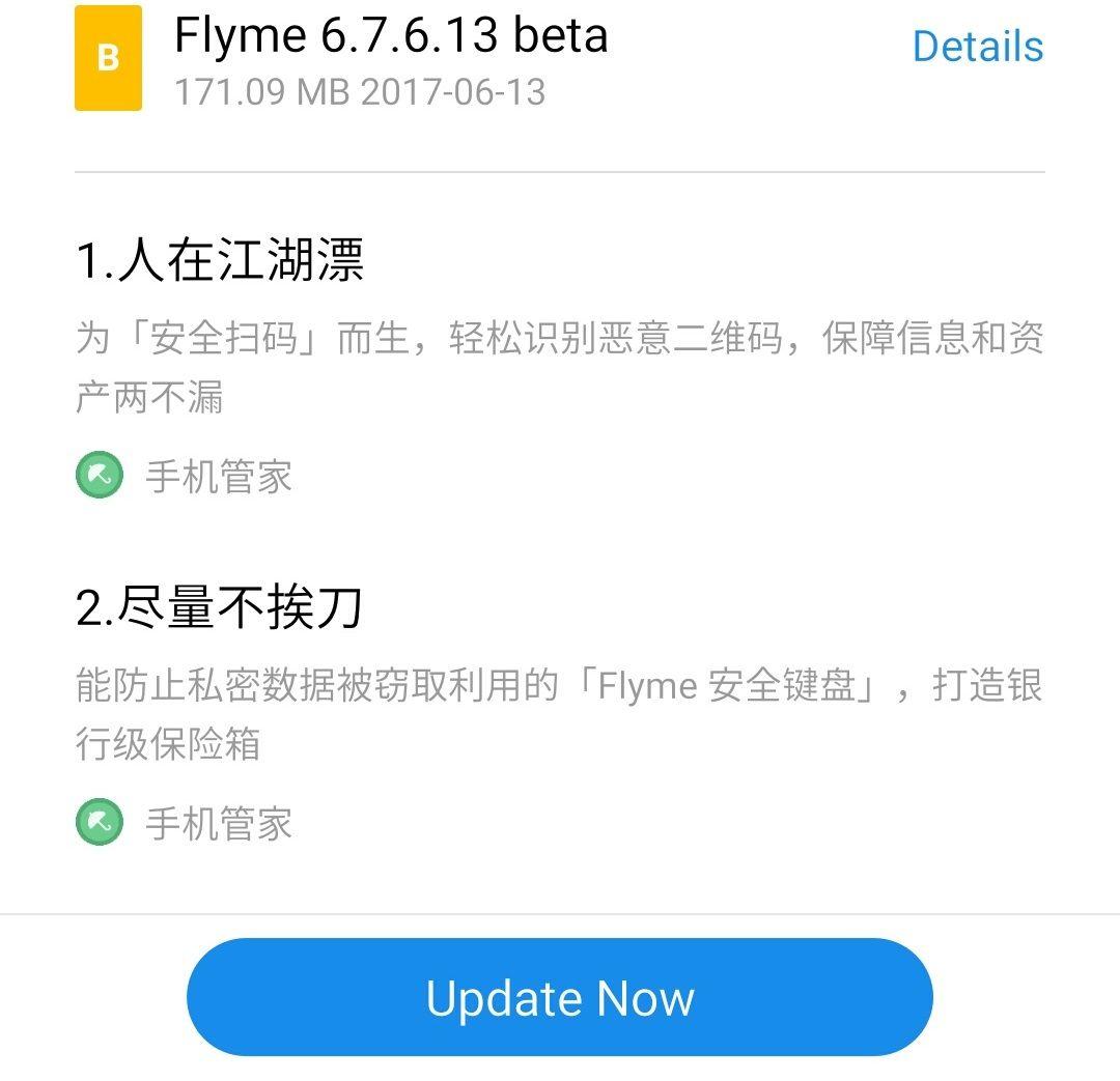 Flyme 6.7.6.13 betaから中国国外でもOTAアップデートが可能に