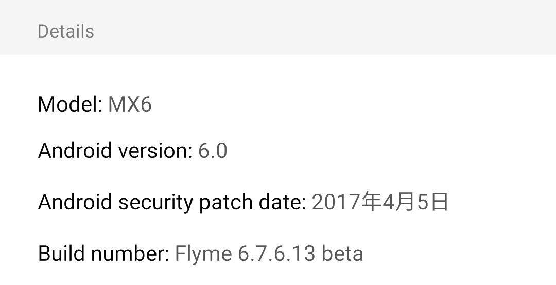 Flyme 6.7.6.13 betaでもAndroidセキュリティパッチレベルは上昇せず。もうやる気がなくなったのか