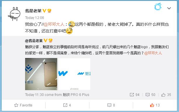 今までに流れている魅藍(Meilan)のロゴは全て偽物。Meizuの社員が微博で回答