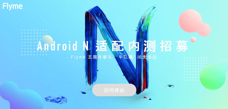 Android NベースのFlyme 6のクローズドベータを6月25日より募集開始