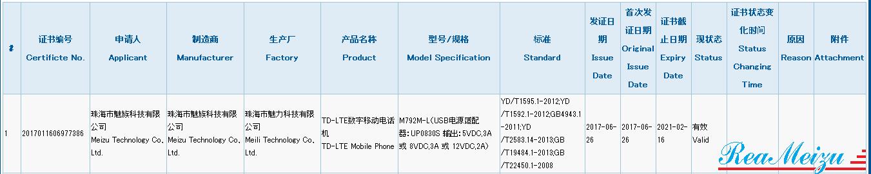 未発表型番M792M-Lが中国質量認証中心の認証を通過。中国移動版Meizu PRO 7 Plusの可能性