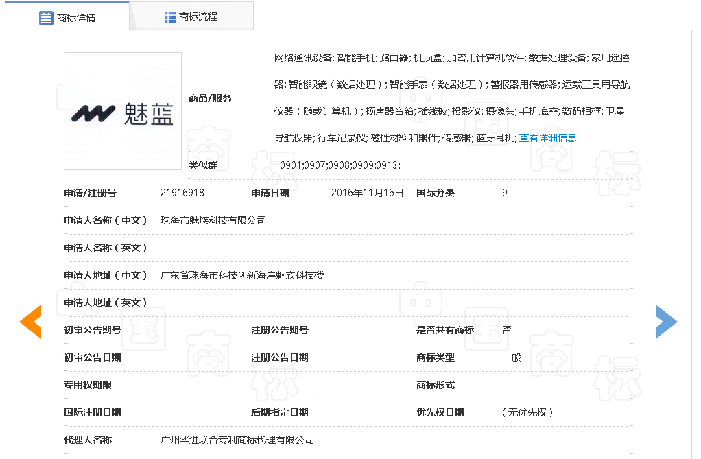 Meizuから独立したMeilanのロゴが中国商標局により判明。2016年11月に申請済み