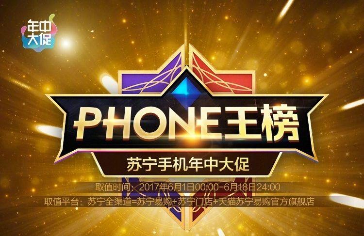 蘇寧618で一番売れたメーカーはXiaomi、スマートフォンはApple iPhone 7 Plus