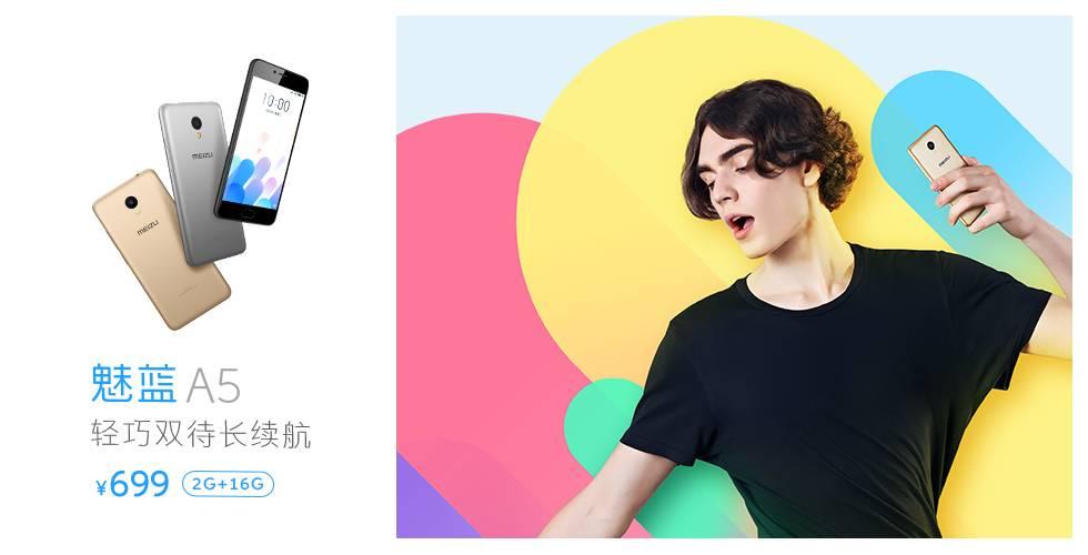 Meizu M A5を発表。MT6737を搭載し699元(11,500円)のエントリーモデル