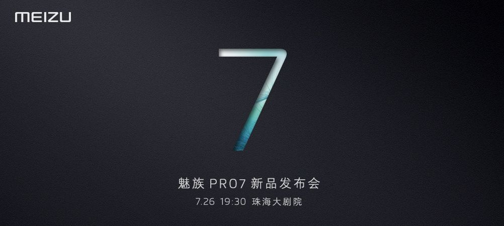 Meizu PRO 7の発表会を7月26日に行うことを告知。テーマは「窓」