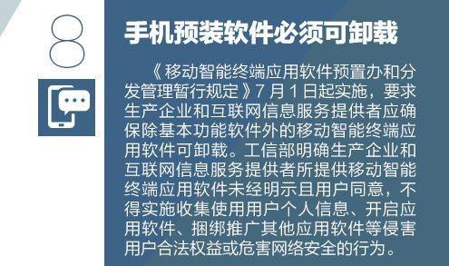 中国では7月1日よりプリインストールアプリを自由にアンインストール出来ないといけなくなる法律が施行