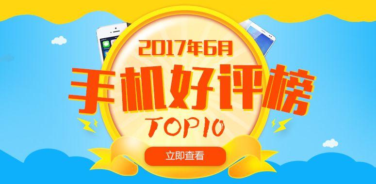 【2017年6月】Antutu社によりスマートフォンの高評価ランキングTOP10が公開。高スペックのOnePlus 5が1位という結果に