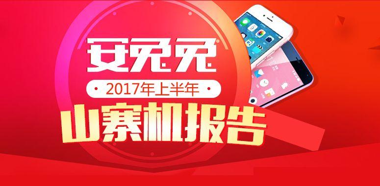 【2017年上半期】AnTuTuが偽物のスマートフォンのデータを公開。SAMSUNG、Appleの偽物が多く出回る