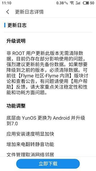 Meizu M3EがAndroid NアップグレードでOSが通常のAndroidに変更。脱Alibabaか?