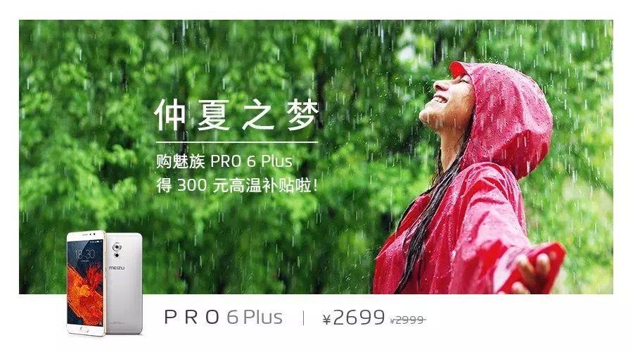 Meizu PRO 6 Plusを購入すると300元キャッシュバックされるキャンペーンが開始。実質2699元(約4.5万円)で購入可能