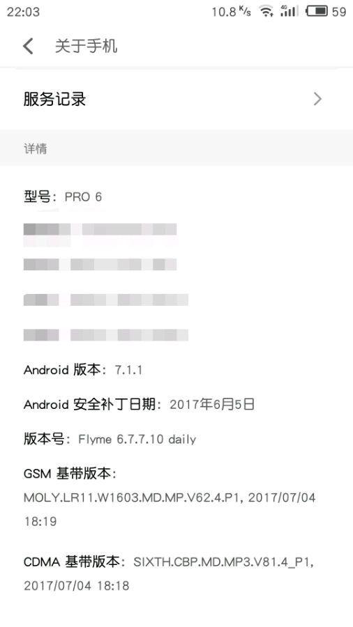 Meizu PRO 6/PRO 6s/MX6向けAndroid Nは最新バージョンとなるAndroid 7.1.1でリリース
