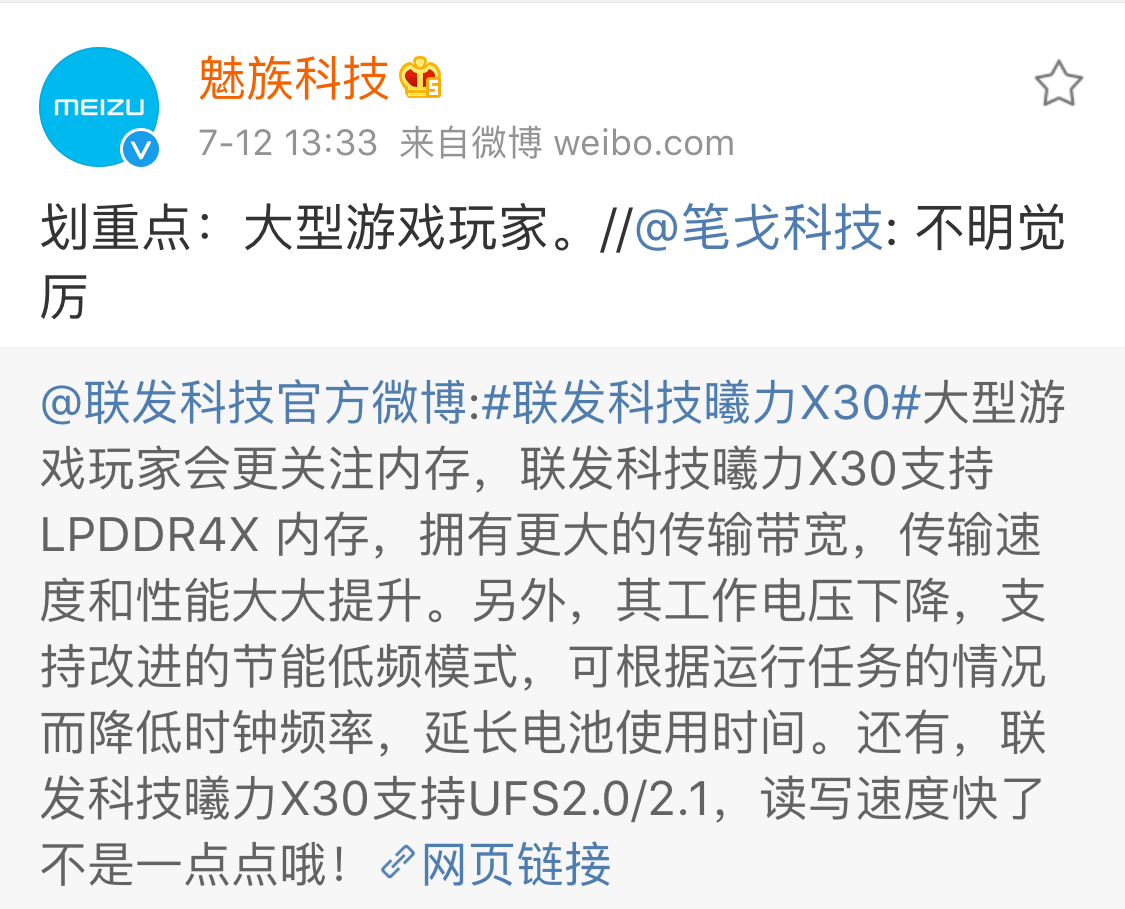 Meizu PRO 7にHelio X30が搭載されることはほぼ確定的。MeizuがMediaTekの投稿をリポスト